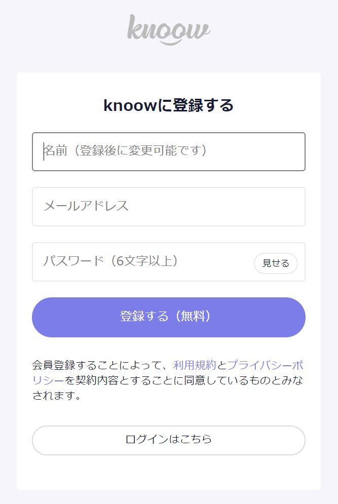 knoowの始め方