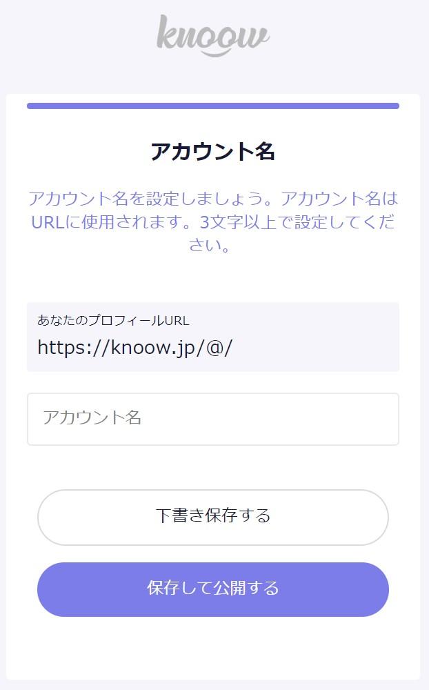 knoowの設定方法
