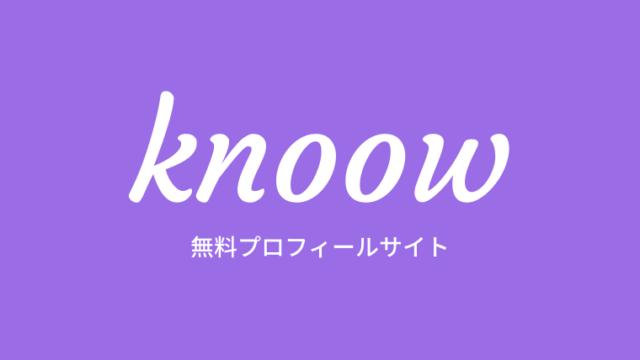 無料プロフィールサイトknoowの使い方
