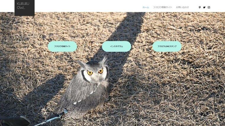 WiXで作成したホームページ