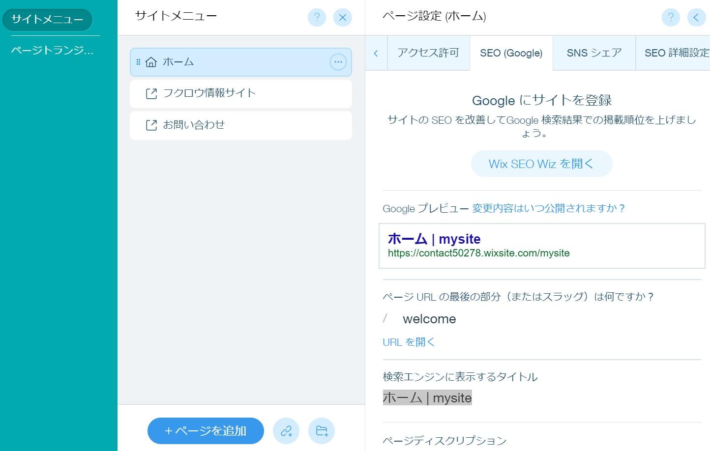 WiXにサイトの基本情報を入力する